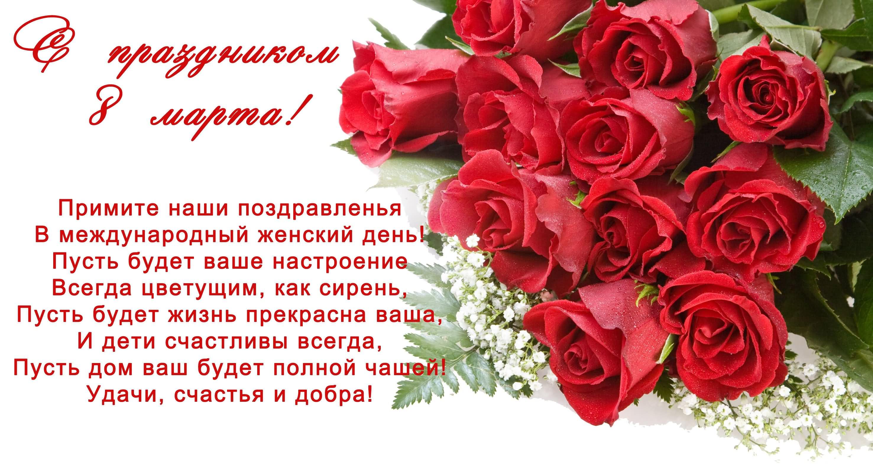 Поздравления в картинках с 8 марта коллегам женщинам